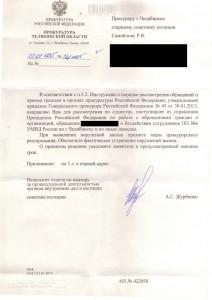 ответ из прокуратуры